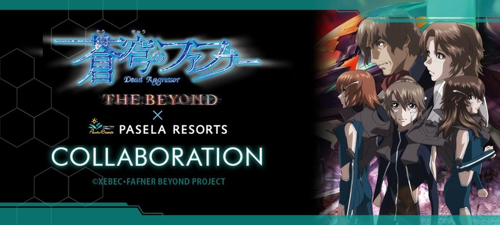 蒼穹 の ファフナー the beyond